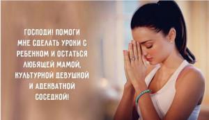 молитва мамы школьника